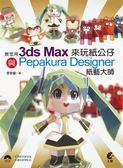 教您用3ds Max與Pepakura Designer 紙藝大師來玩紙公仔
