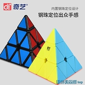 魔方 奇藝金字塔魔方玩具益智三角形異形初學者比賽專用幼兒園三階磁力 快速出貨