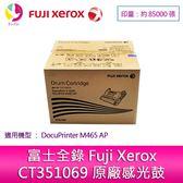 富士全錄 Fuji Xerox CT351069 原廠感光鼓 DocuPrinter M465 AP 配件(黑白)