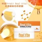 韓國Prreti Real Vita高濃縮維他命眼膜/盒