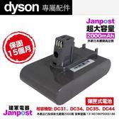 Janpost dyson DC31、DC34、DC35、DC44 系列/彈匣式副廠鋰電池/保固15個月/建軍電器