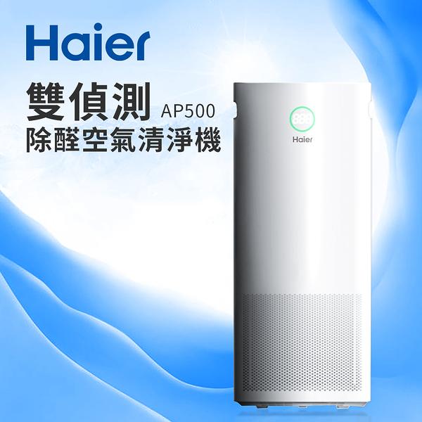 【贈醛效濾芯】海爾 Haier 雙偵測醛效抗敏空氣清淨機 AP500 (PM2.5/除甲醛)