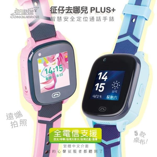 【南紡購物中心】征服者-兒童智能手錶 征仔去哪兒PLUS+(藍色機)全電信通用/多重定位/LINE語音