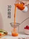 榨汁機 便攜式榨汁機家用小型全自動迷你學生榨汁杯充電動炸水果汁機 3C優購