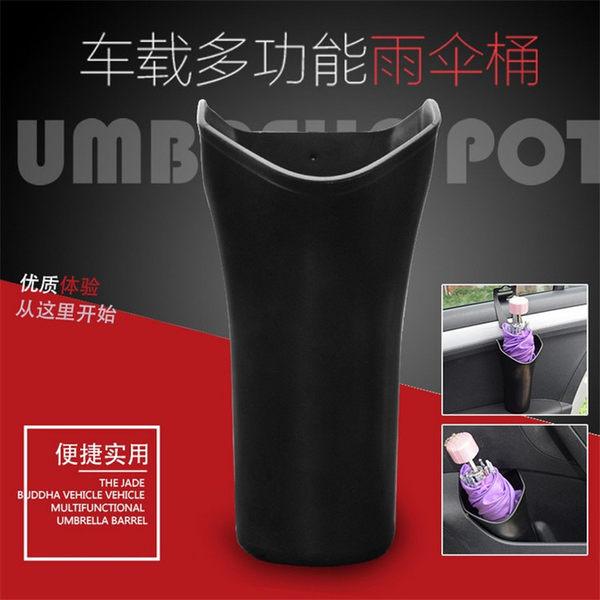 汽車內用多功能雨傘桶車載折疊傘套杯桶 多功能置物桶