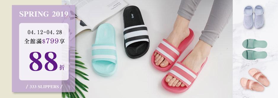 333.slippers-imagebillboard-ec9axf4x0938x0330-m.jpg