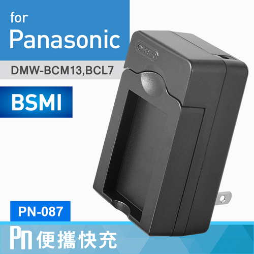 Kamera PN 壁插式電池充電器 for Panasonic DMW-BCM13 DMW-BCM13E DMW-BCL7 DMW-BCL7E (PN-087) 一年保固
