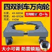 洗衣機底座架子通用全自動托架滾筒移動支架腳架置物架QM『櫻花小屋』