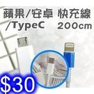 蘋果/安卓/Type-C快充線 兩米快速充電線 MicroUSB/iPhone/Type-C 數據線 傳輸線【I-】