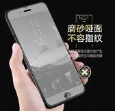蘋果 iPhone6/6S 4.7吋 雷誉全透明磨砂霧面防指紋鋼化膜