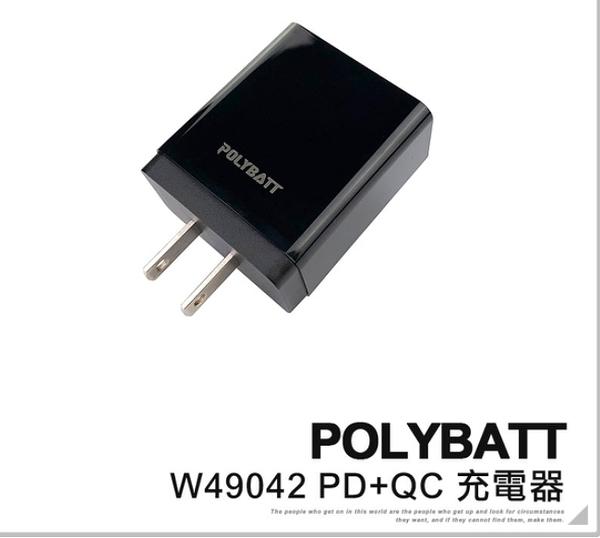 POLYBATT W49042 充電器 PD QC3.0 充電頭 3A 極速快充 插頭