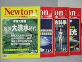 【書寶二手書T5/雜誌期刊_XAS】牛頓_217~220期間_共4本合售_地球大洪水時代等