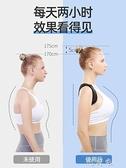 駝背器揹背佳隱形成年男女專用兒童肩背部防駝背糾正姿帶 【618特惠】