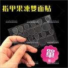 指甲雙面貼紙(48枚/單張)指甲彩繪美甲貼甲片[86723]