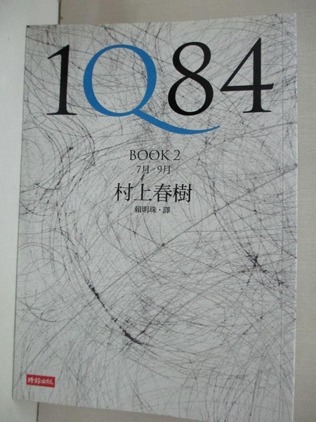 【書寶二手書T1/翻譯小說_AWS】1Q84 Book2_村上春樹
