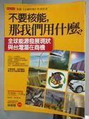 【書寶二手書T8/科學_YCU】不要核能,那我們用什麼?_克里斯.古德