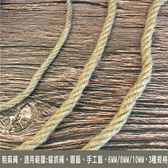 6mm 10米、散賣 粗麻繩 黃麻繩 貓抓 手工藝品 園藝 花藝 裝飾 貓抓繩,另售 2mm 麻繩