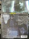 挖寶二手片-P17-207-正版DVD-電影【惡域禁地】-(直購價)