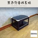 空間特工》兒童成長單人椅 黑色 1.5x1x1尺 茶几椅 椅子 辦公椅 幼童椅 免螺絲角鋼 CFW1510