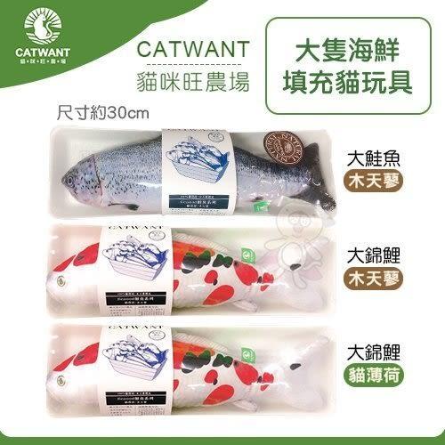 *WANG*貓咪旺農場《100%貓薄荷/木天蓼 海鮮 大隻填充魚》三種樣式可選擇 貓草包 貓玩具