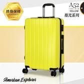 American Explorer 29吋 A52 蜂巢霧面 行李箱