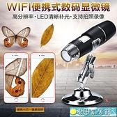 WIFI連接手機平板電腦高清顯微鏡電子放大鏡維修檢測便攜小1000倍 麥田家居館