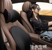 汽車靠墊汽車頭枕護頸枕靠枕座椅車用枕頭記憶棉車載腰靠一對脖子車內用品 海角七號