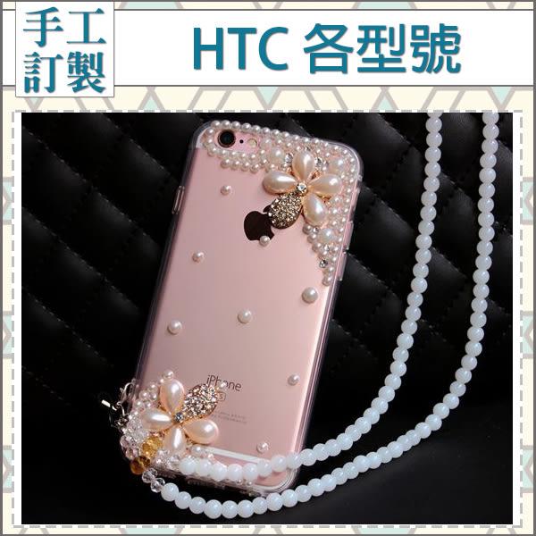 HTC U12+ U11 Desire12 A9s X10 A9S Uplay UUltra Desire10Pro U11EYEs 手機殼 水鑽殼 客製化 訂做 珍珠花系列