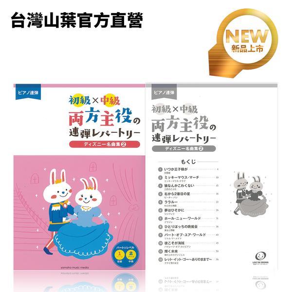 Yamaha 兩聲部主角聯彈 迪士尼鋼琴聯彈範例曲集Vol.2(中級) 日本進口 官方獨賣樂譜