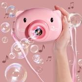 吹泡泡機相機兒童網紅少女心電動泡泡槍器小豬抖音同款玩具照相機