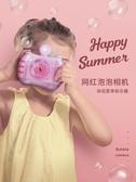 兒童電動吹泡泡機少女心抖音玩具同款全自動網紅仙女照相機槍水棒  麥琪精品屋