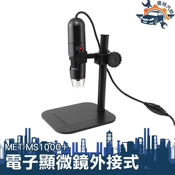 『儀特汽修』電子顯微鏡外接式/50~1000倍顯示+附ABS升降平臺 放大鏡內窺鏡 MET-MS1000+