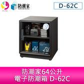 分期零利率 防潮家64公升電子防潮箱 D-62C