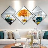 裝飾畫 客廳裝飾畫現代簡約有框掛畫大氣餐廳新中式三聯畫沙發背景墻壁畫 快速出貨YYJ