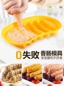 寶寶香腸模具嬰兒輔食模具自制硅膠磨具可蒸肉腸火腿腸模具