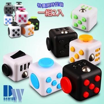 (一組2入)FC01神奇舒壓魔術方塊(Fidget Cube)(顏色隨機)