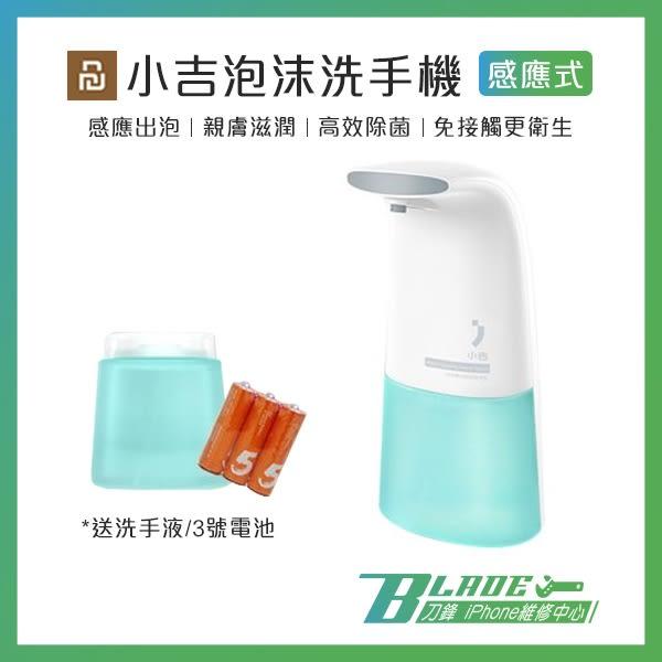 小吉泡沫洗手機 米家有品 自動感應洗手機