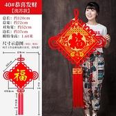 中國結 掛件 客廳大號福字 招財玄關壁掛春節新年新居喬遷喜慶裝飾