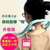 按摩器辦公室頸椎按摩器手動肩頸部按摩器家用經絡穴位保健夾脖子器材美體器【新品推薦】