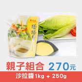 親子組合│塔塔醬(1kg)+任選沙拉醬(250g) 只要270元!