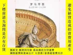 二手書博民逛書店生活在遙遠的罕見.世界霸主:羅馬帝國、騎士時代:中世紀的歐洲.2