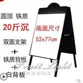 展示架 廣告牌展示架導向立式指示牌鐵質雙面A型kt板展板防風摺疊展架 果果輕時尚 igo