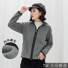 【天母嚴選】寬鬆版率性立領保暖刷毛外套