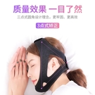 止鼾帶口呼吸矯正器止鼾封嘴貼防張嘴睡覺嘴巴打呼嚕神器鼻呼吸閉嘴貼帶 嬡孕哺