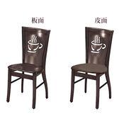 【水晶晶】HT8393-7胡桃色咖啡皮面餐椅~~雙款可選