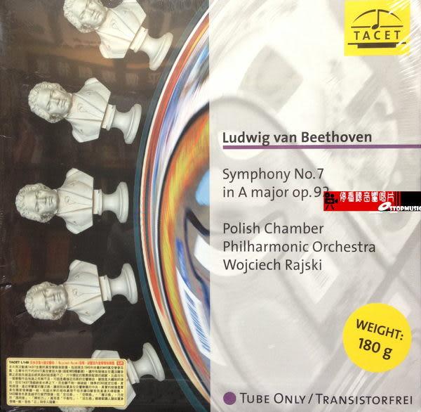 【停看聽音響唱片】【黑膠LP】貝多芬:第七號交響曲 / Wojciech Rajsk指揮、波蘭室內愛樂管弦樂團