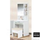 INPHIC-Joy 天王星2尺白色鏡台(含椅)_9PFn