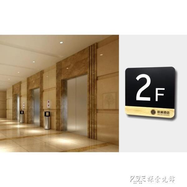 壓克力樓層牌電梯樓層提示牌指示牌單元樓棟牌號門牌號碼牌創意家用賓館酒店房間號 探索先鋒