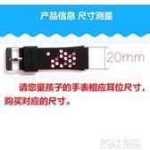 手錶帶 通用型兒童電話手錶硅膠表帶適用咪咪兔艾寇關鍵掌航手錶帶學生 polygirl