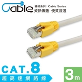 Cable CAT.8超高速網路線 3m